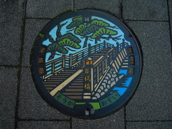 Souka city Saitama